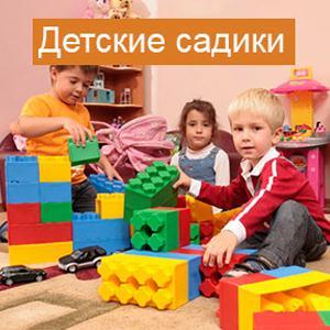 Детские сады Ванино